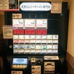 Ichiran Ramen Restaurant Shibuya - Tokyo Foodie Guide