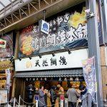 Naruto Fish Taiyaka Asakusa Tokyo Japan