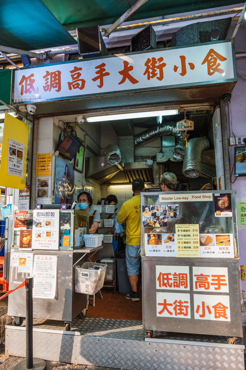 Master Low Key Food Shop - Best Hong Kong Egg Puff Waffles