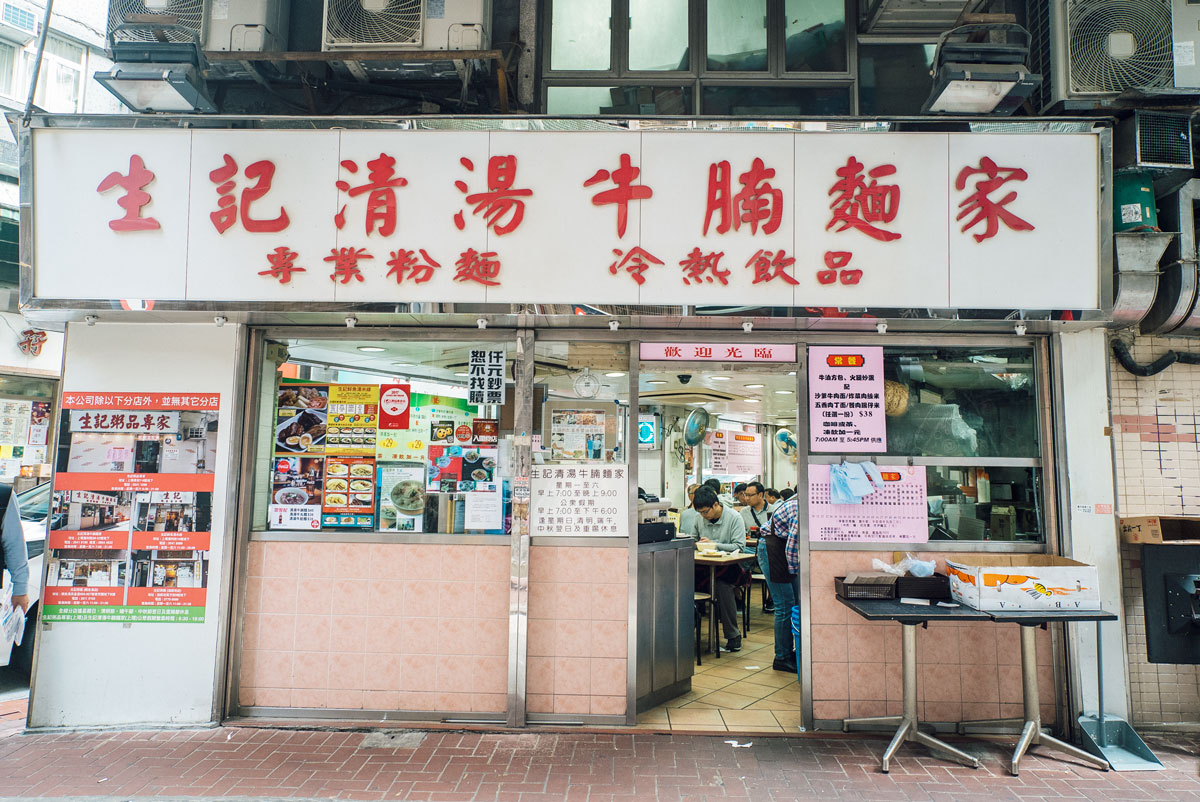 Sang Kee Hong Kong - Best Congee Shop